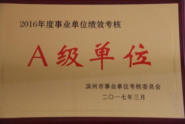 我校荣获滨州市2016年度市属事业单位绩效考核A级单位